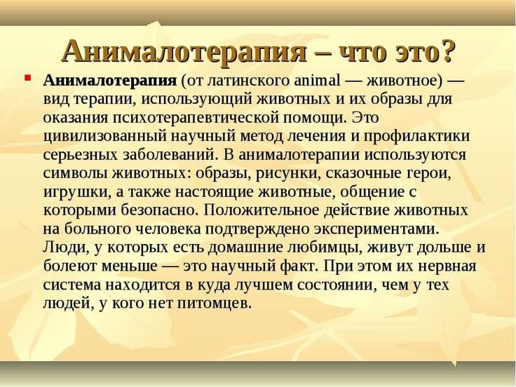 Анималотерапия – что это? Анималотерапия(от латинского animal — животное) — ...