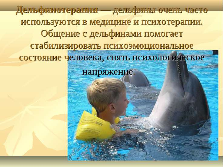 Дельфинотерапия— дельфины очень часто используются в медицине и психотерапии...