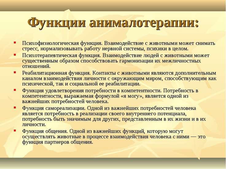 Функции анималотерапии: Психофизиологическая функция. Взаимодействие с животн...