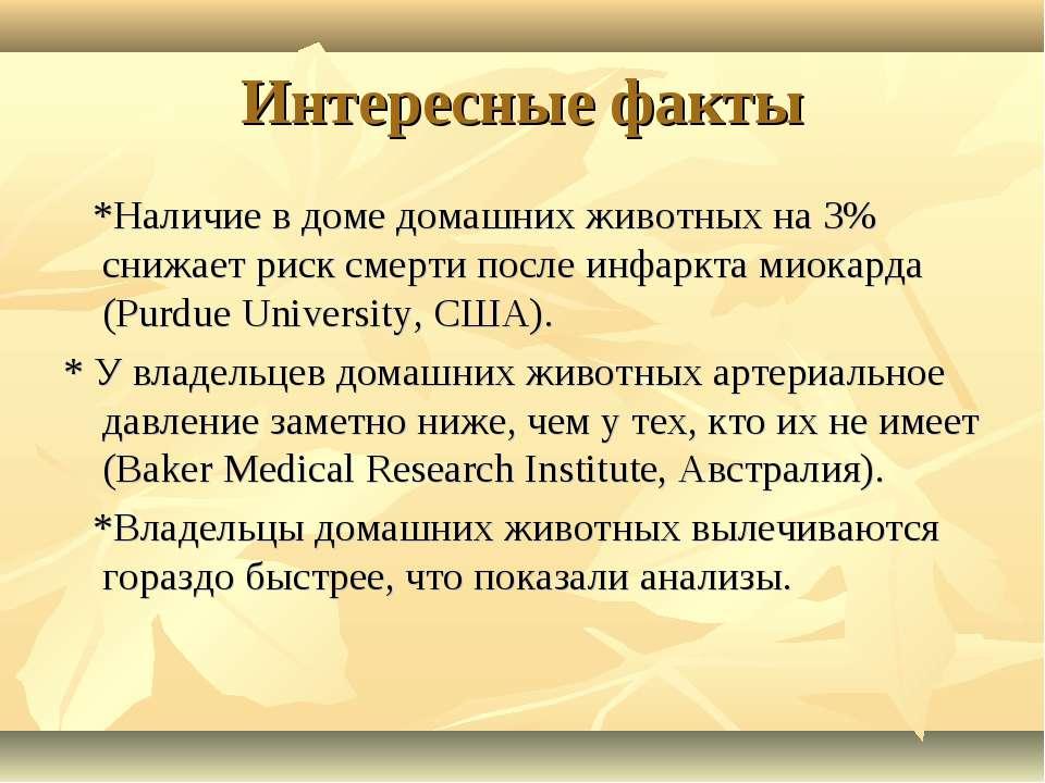 Интересные факты *Наличие в доме домашних животных на 3% снижает риск смерти ...