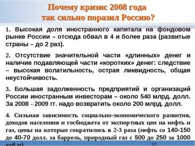Почему кризис 2008 года так сильно поразил Россию?  1. Высокая доля иностран...