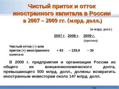 Чистый приток и отток иностранного капитала в России в 2007 – 2009 гг. (млрд....