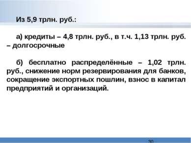 Из 5,9 трлн. руб.: а) кредиты – 4,8 трлн. руб., в т.ч. 1,13 трлн. руб. – до...