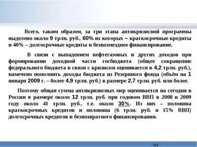 Всего, таким образом, за три этапа антикризисной программы выделено около 9 т...
