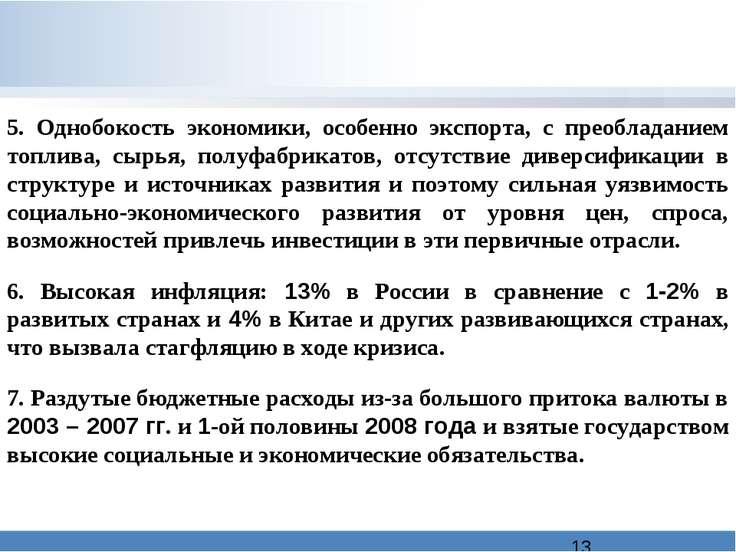 5. Однобокость экономики, особенно экспорта, с преобладанием топлива, сырья, ...
