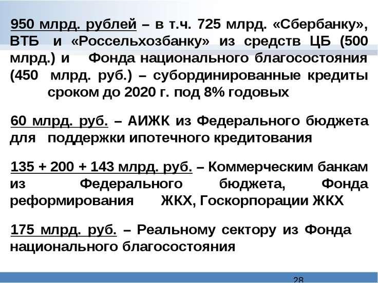 950 млрд. рублей – в т.ч. 725 млрд. «Сбербанку», ВТБ и «Россельхозбанку» из с...
