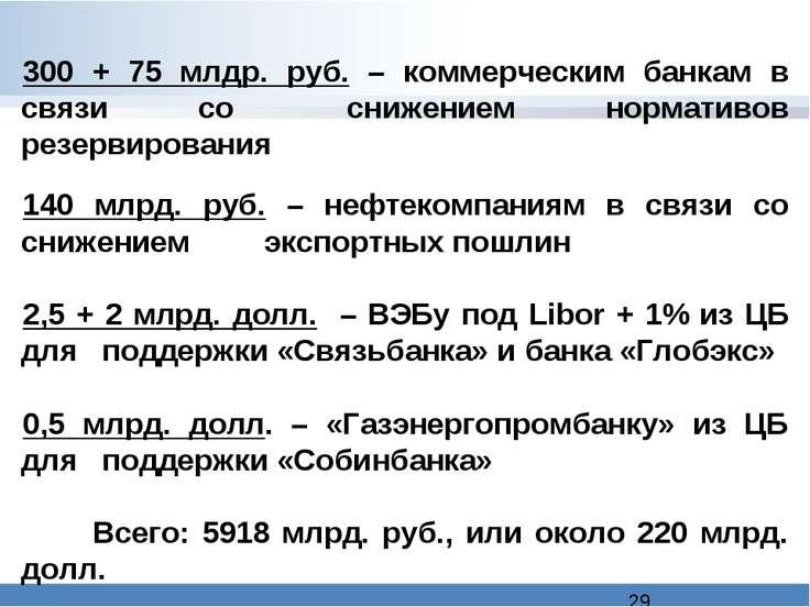 300 + 75 млдр. руб. – коммерческим банкам в связи со снижением нормативов рез...