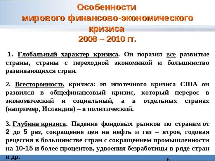 Особенности мирового финансово-экономического кризиса 2008 – 2010 гг. 1. Гло...