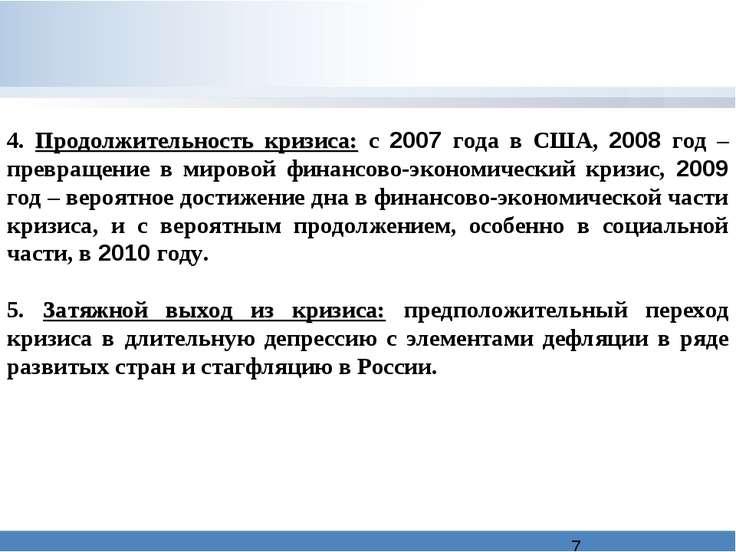 4. Продолжительность кризиса: с 2007 года в США, 2008 год – превращение в мир...