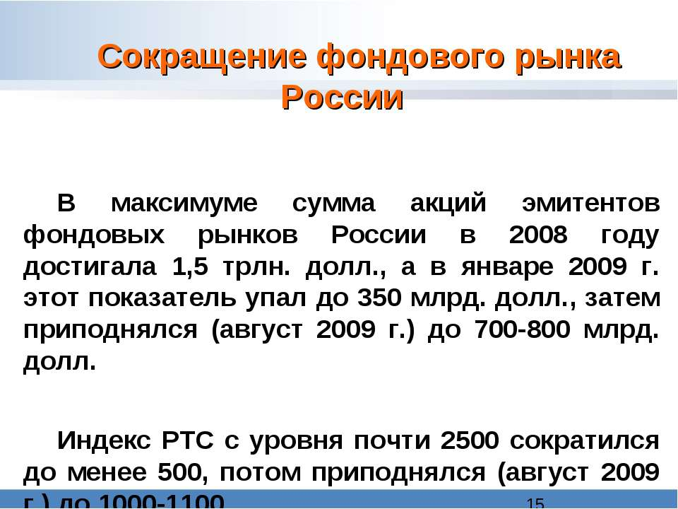 Сокращение фондового рынка России В максимуме сумма акций эмитентов фондовых ...