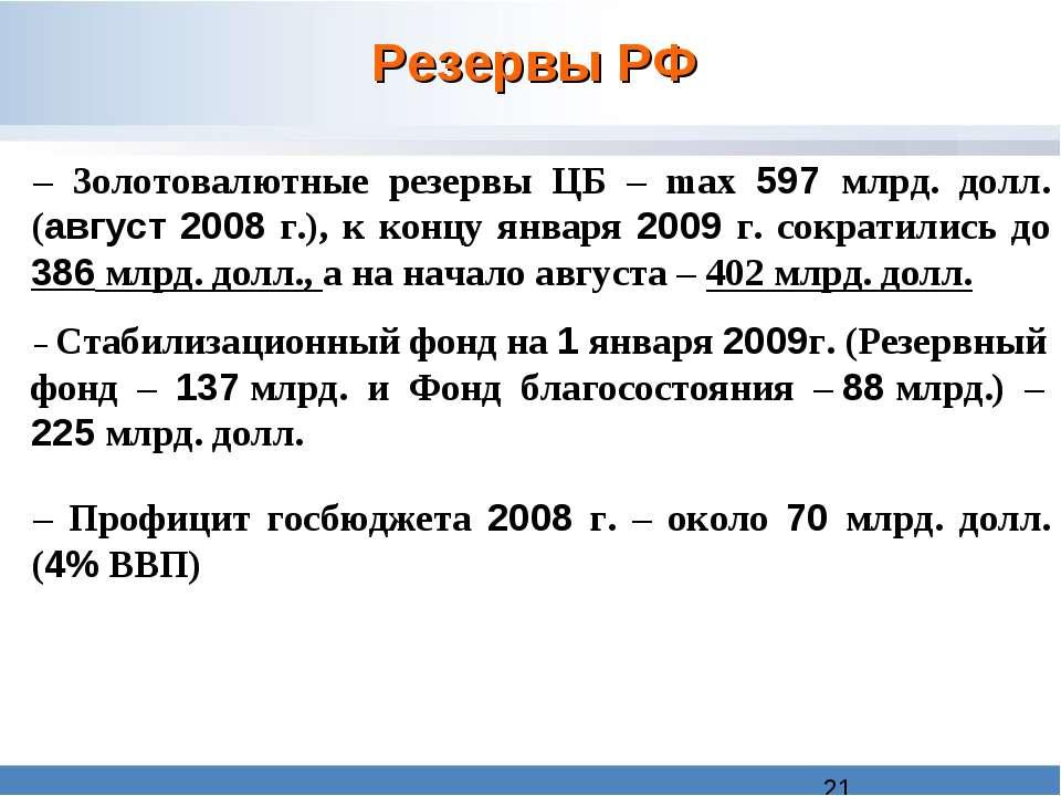 Резервы РФ – Золотовалютные резервы ЦБ – max 597 млрд. долл. (август 2008 г.)...