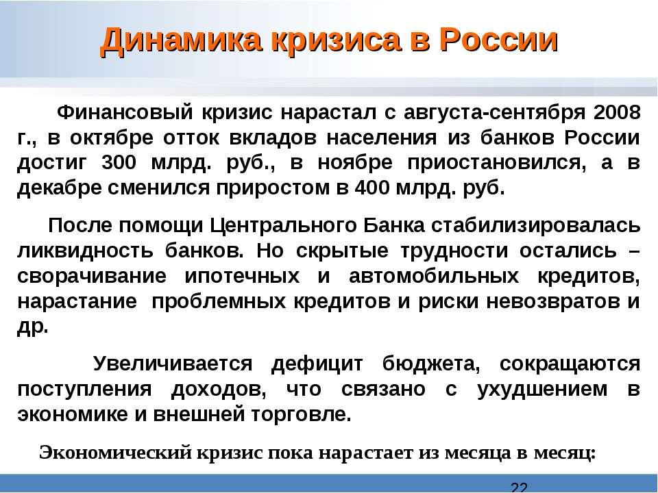 Динамика кризиса в России Финансовый кризис нарастал с августа-сентября 2008 ...