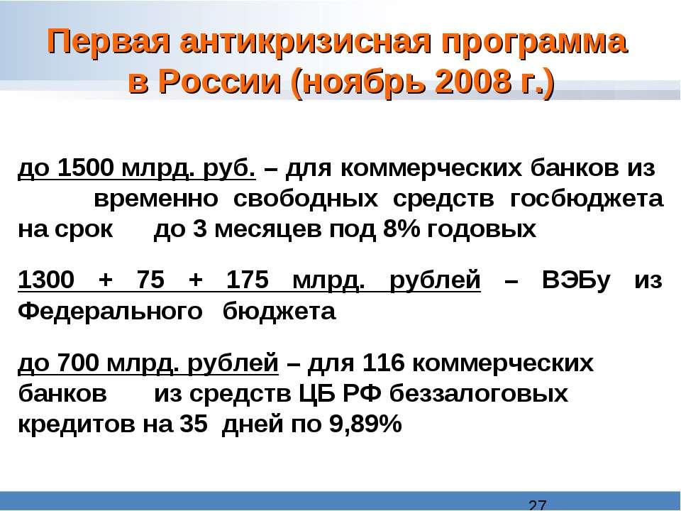 Первая антикризисная программа в России (ноябрь 2008 г.) до 1500 млрд. руб. –...