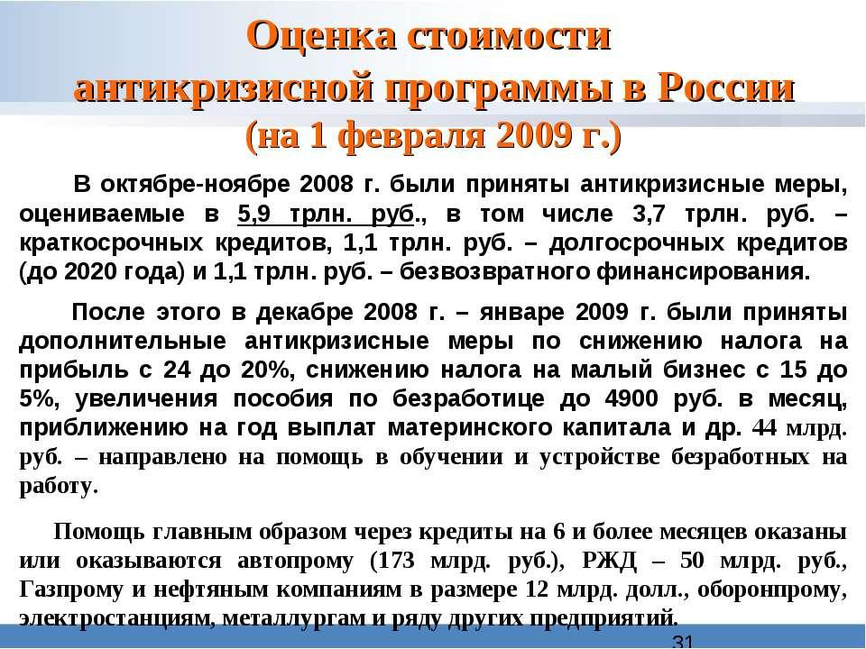 Оценка стоимости антикризисной программы в России (на 1 февраля 2009 г.)  В ...