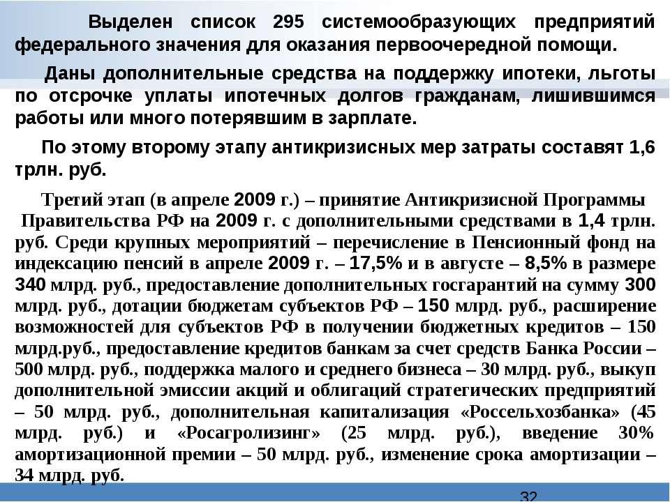 Выделен список 295 системообразующих предприятий федерального значения для ок...