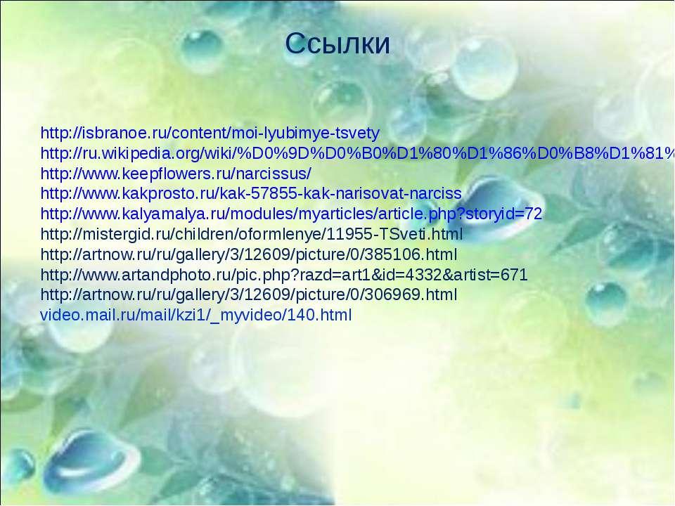 Ссылки http://isbranoe.ru/content/moi-lyubimye-tsvety http://ru.wikipedia.org...