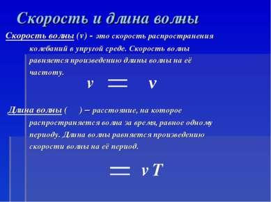 Скорость и длина волны Скорость волны (v) - это скорость распространения коле...