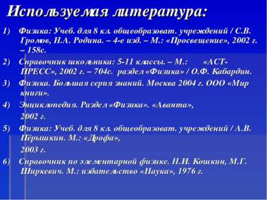 Используемая литература: 1) Физика: Учеб. для 8 кл. общеобразоват. учреждений...