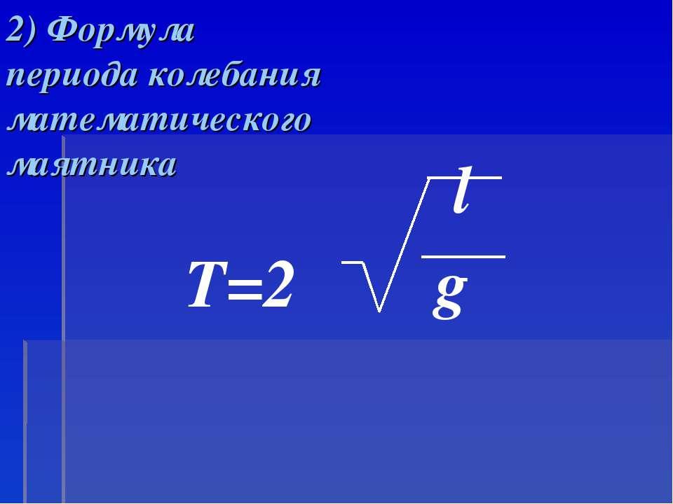 2) Формула периода колебания математического маятника
