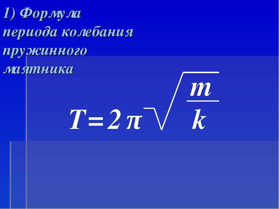1) Формула периода колебания пружинного маятника