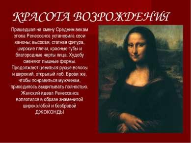 Пришедшая на смену Средним векам эпоха Ренессанса установила свои каноны: выс...
