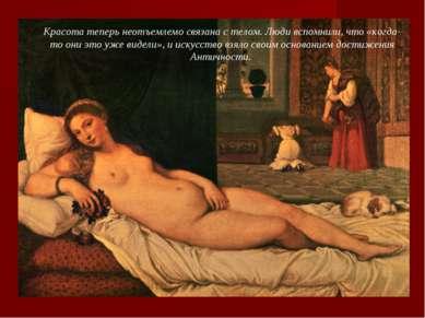 Красота теперь неотъемлемо связана с телом. Люди вспомнили, что «когда-то они...