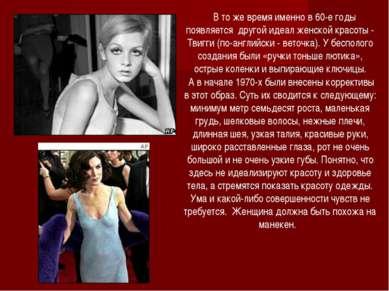 В то же время именно в 60-е годы появляется другой идеал женской красоты - Тв...