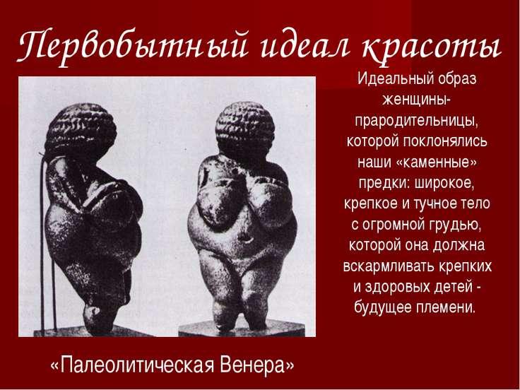 Первобытный идеал красоты «Палеолитическая Венера» Идеальный образ женщины-пр...