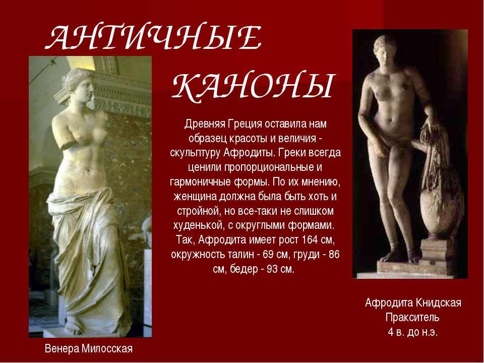 АНТИЧНЫЕ КАНОНЫ Древняя Греция оставила нам образец красоты и величия - скуль...