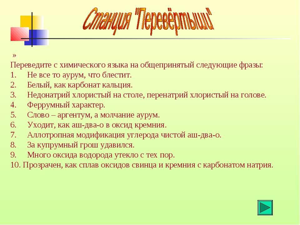 » Переведите с химического языка на общепринятый следующие фразы: 1. Не в...