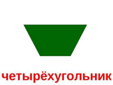 четырёхугольник