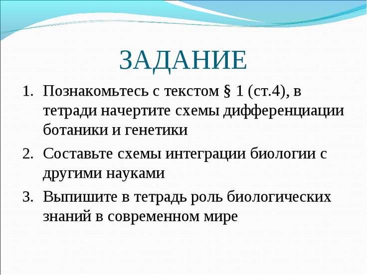 ЗАДАНИЕ Познакомьтесь с текстом § 1 (ст.4), в тетради начертите схемы диффере...