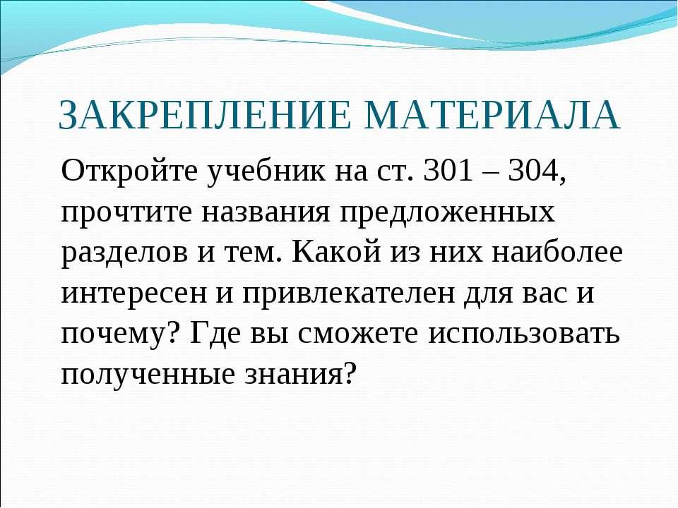 ЗАКРЕПЛЕНИЕ МАТЕРИАЛА Откройте учебник на ст. 301 – 304, прочтите названия пр...