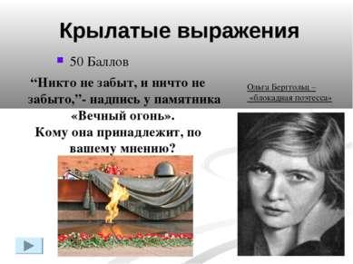 """50 Баллов """"Никто не забыт, и ничто не забыто,""""- надпись у памятника «Вечный о..."""