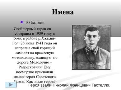 10 баллов Свой первый таран он совершил в 1939 году в боях в районе р.Халхин-...