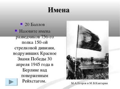 20 Баллов Назовите имена разведчиков 756-го полка 150-ой стрелковой дивизии, ...