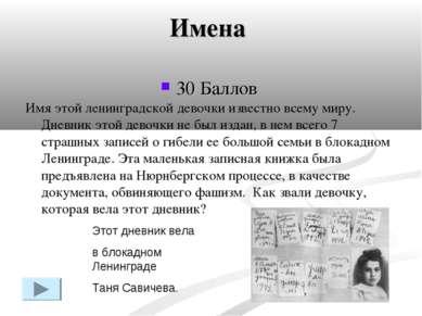 30 Баллов Имя этой ленинградской девочки известно всему миру. Дневник этой де...