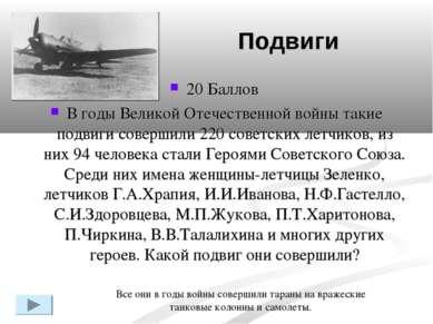 20 Баллов В годы Великой Отечественной войны такие подвиги совершили 220 сове...