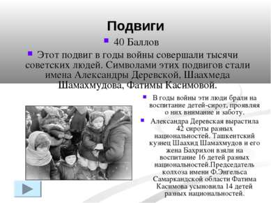 Подвиги 40 Баллов Этот подвиг в годы войны совершали тысячи советских людей. ...