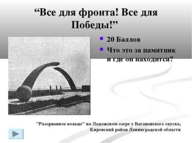 """""""Все для фронта! Все для Победы!"""" 20 Баллов Что это за памятник и где он нахо..."""