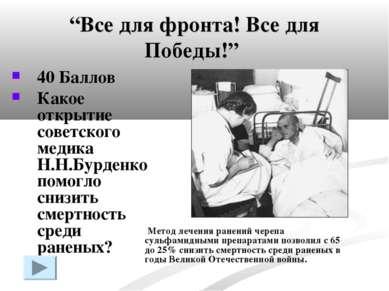 """""""Все для фронта! Все для Победы!"""" 40 Баллов Какое открытие советского медика ..."""