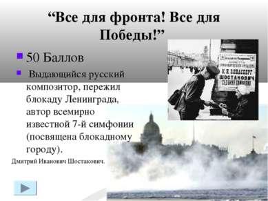 """""""Все для фронта! Все для Победы!"""" 50 Баллов Выдающийся русский композитор, пе..."""