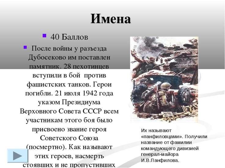 40 Баллов После войны у разъезда Дубосеково им поставлен памятник. 28 пехотин...