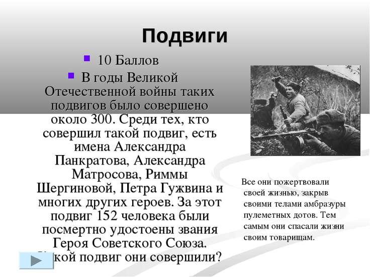 Подвиги 10 Баллов В годы Великой Отечественной войны таких подвигов было сове...