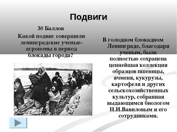 Подвиги 30 Баллов Какой подвиг совершили ленинградские ученые-агрономы в пери...