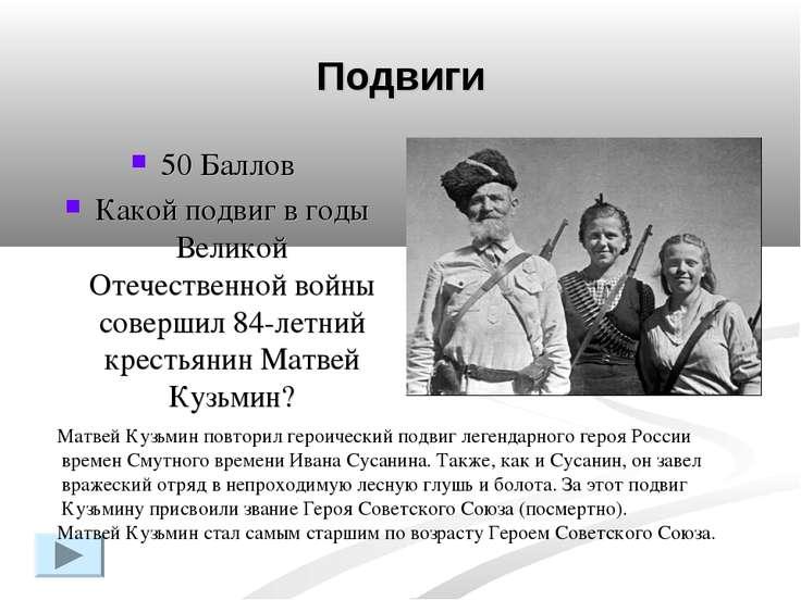Подвиги 50 Баллов Какой подвиг в годы Великой Отечественной войны совершил 84...
