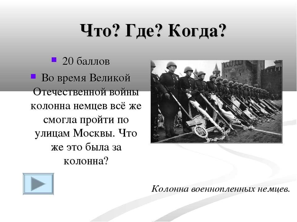 20 баллов Во время Великой Отечественной войны колонна немцев всё же смогла п...