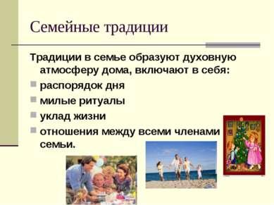 Семейные традиции Традиции в семье образуют духовную атмосферу дома, включают...