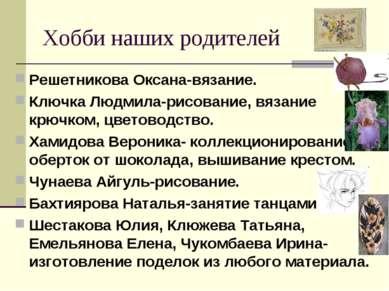 Хобби наших родителей Решетникова Оксана-вязание. Ключка Людмила-рисование, в...