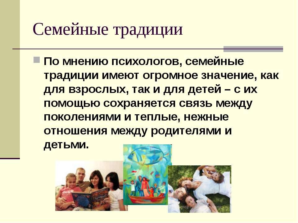 Семейные традиции По мнению психологов, семейные традиции имеют огромное знач...